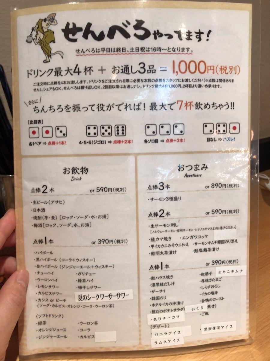 f:id:daigakuseino:20190921001806j:plain