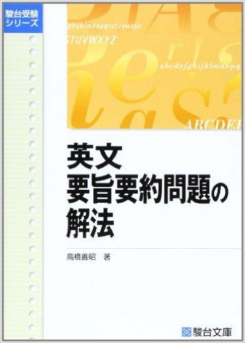 f:id:daigakuzyuken:20170303233906j:plain