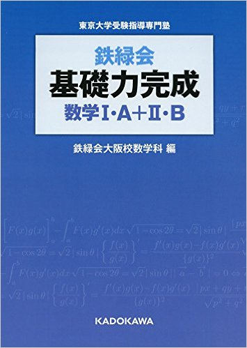 f:id:daigakuzyuken:20170413232901j:plain