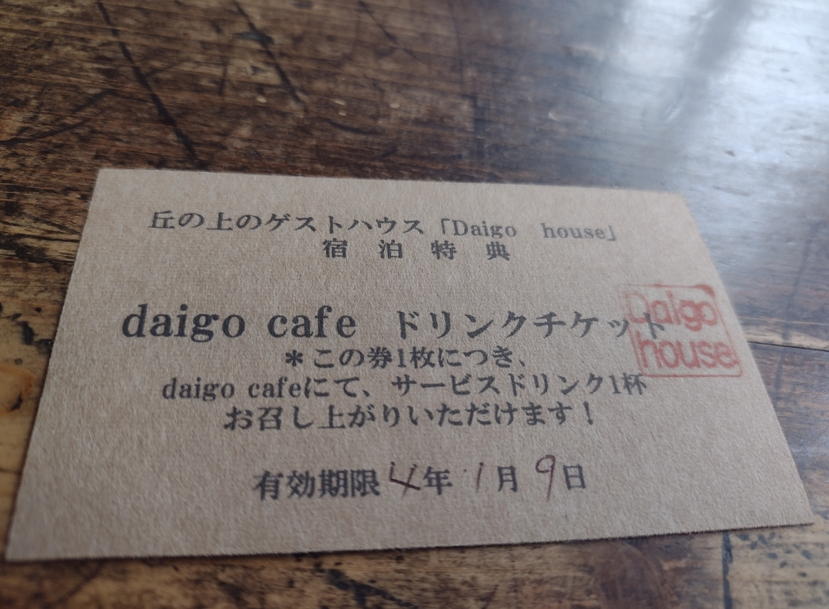 f:id:daigo520:20211011232959j:plain