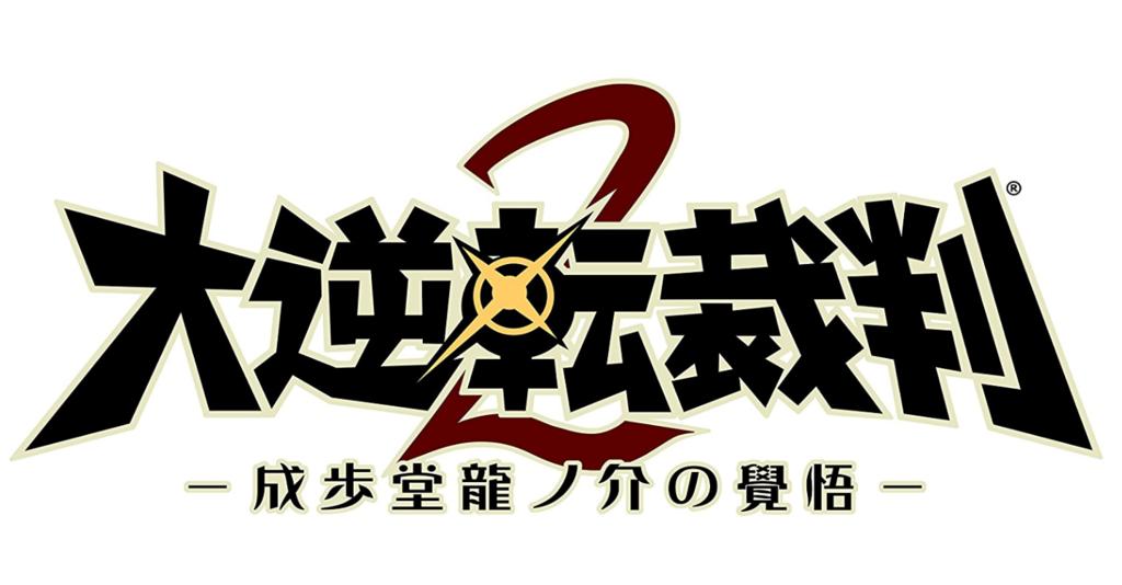 f:id:daigyakutensaiban2:20170503163502p:plain
