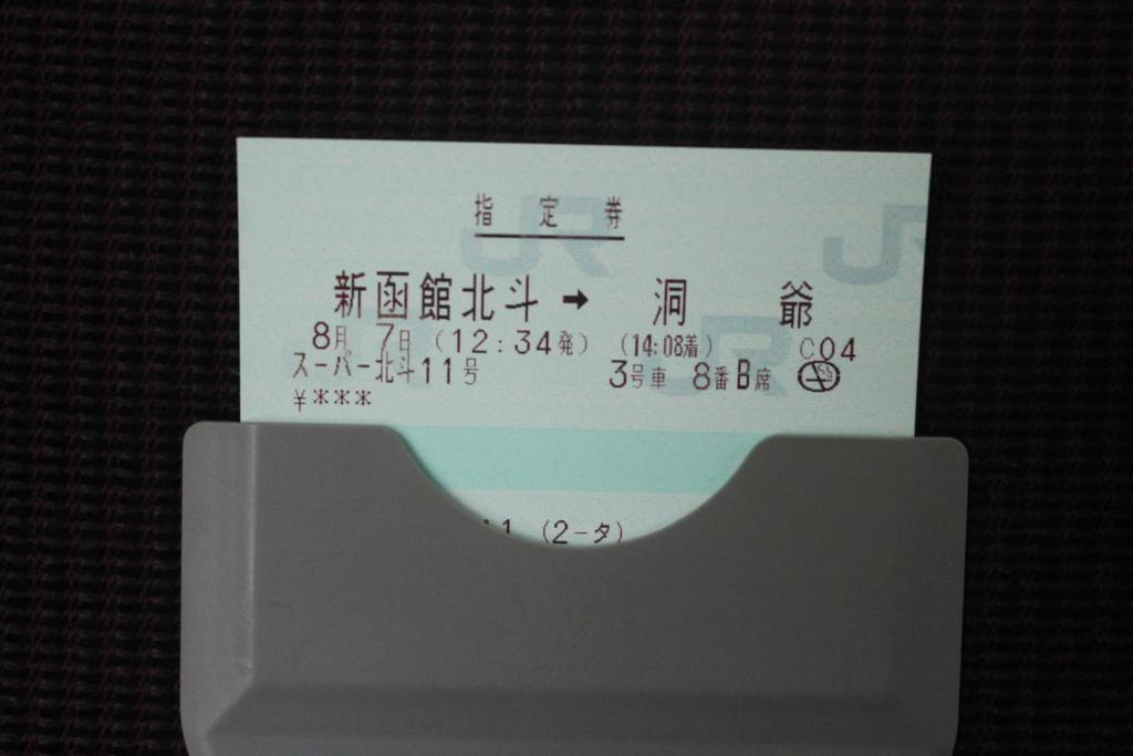 f:id:daihida:20160810133726j:plain