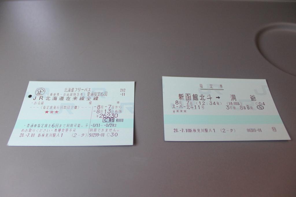 f:id:daihida:20160810133915j:plain