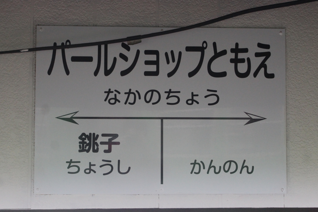 f:id:daihida:20161228195620j:plain