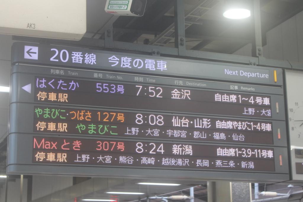 山形 新幹線 停車 駅