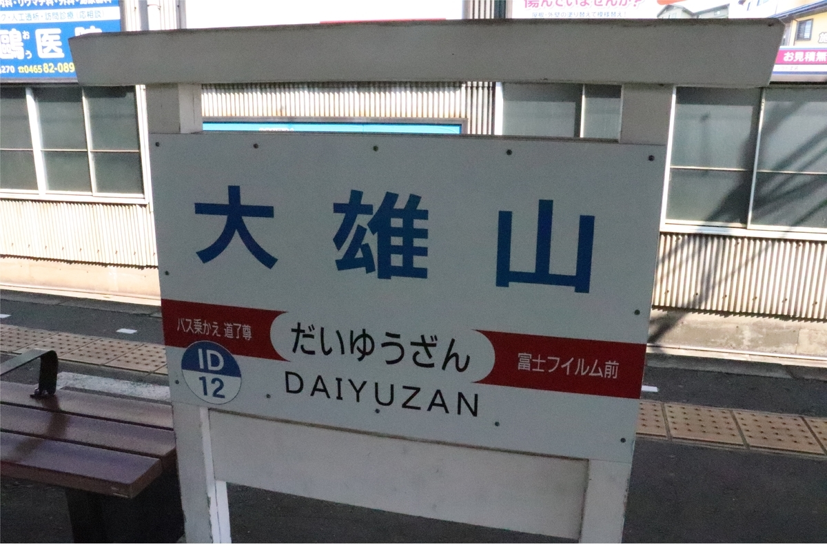 f:id:daihida:20200229095519j:plain