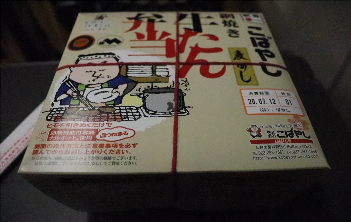 f:id:daihida:20200712081211j:plain