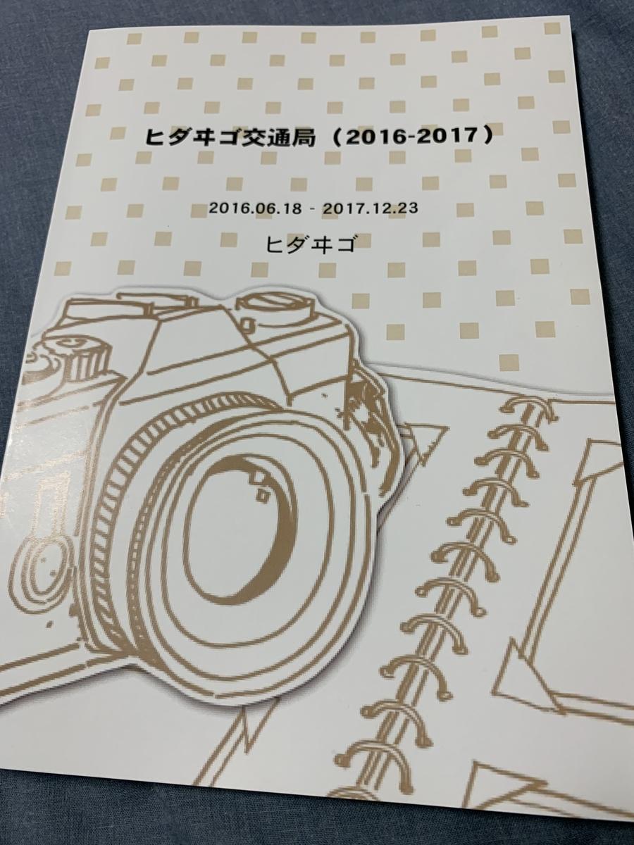f:id:daihida:20200819213432j:plain