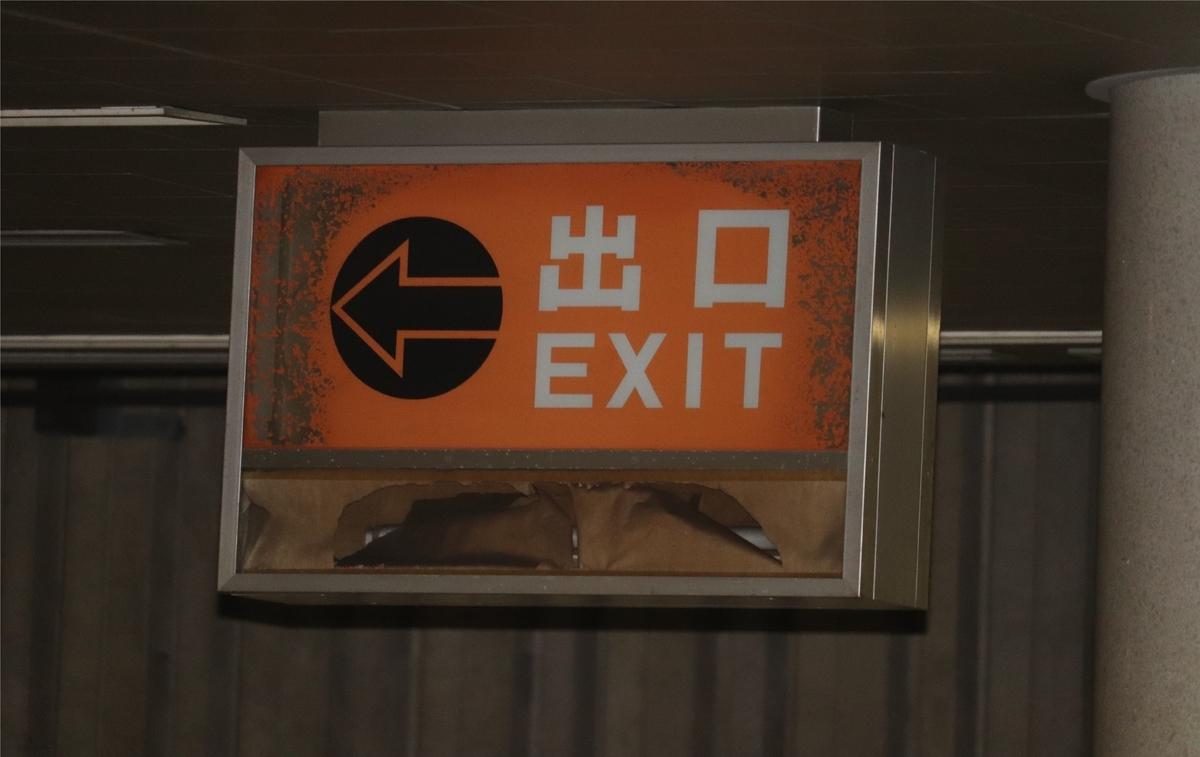 f:id:daihida:20200829195823j:plain