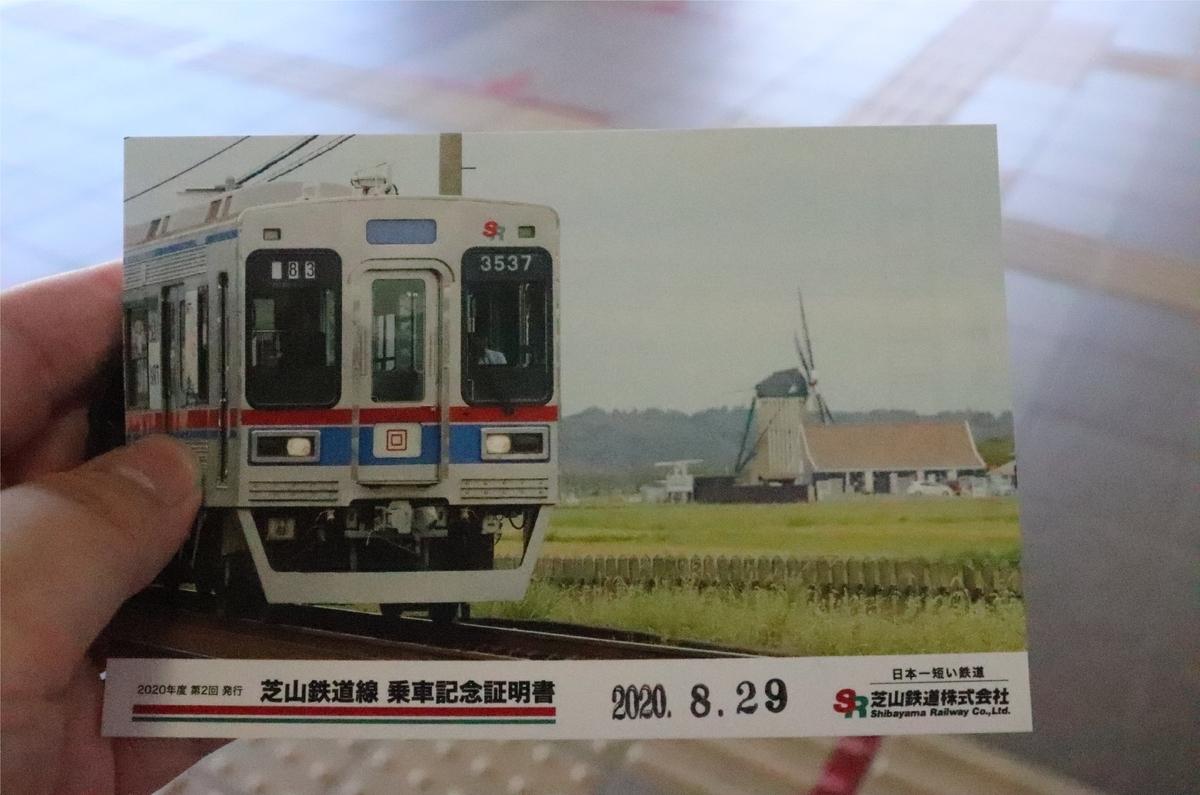 f:id:daihida:20200829210039j:plain