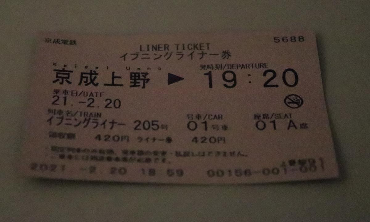 f:id:daihida:20210221185533j:plain
