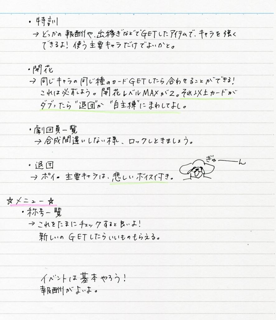 f:id:daihuku_inu:20170603042818j:plain