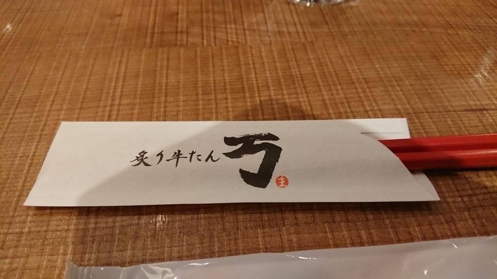 f:id:daihuku_inu:20170920032855j:plain