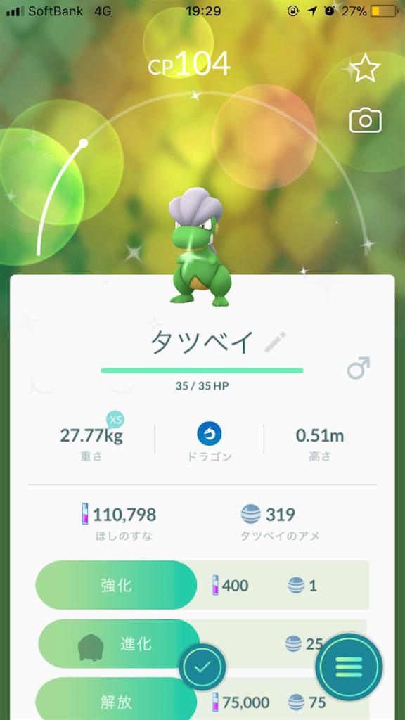 f:id:daihukumoti_123:20190423222725p:image