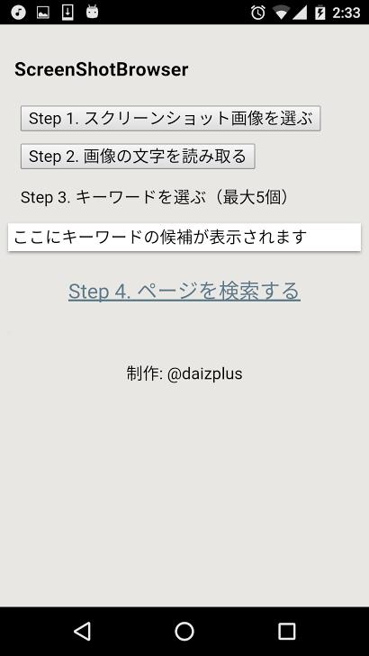 f:id:daiiz:20161003013007p:plain:w250