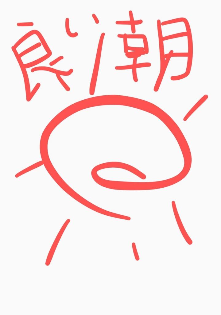 f:id:daiiz:20170128130049j:plain:w300