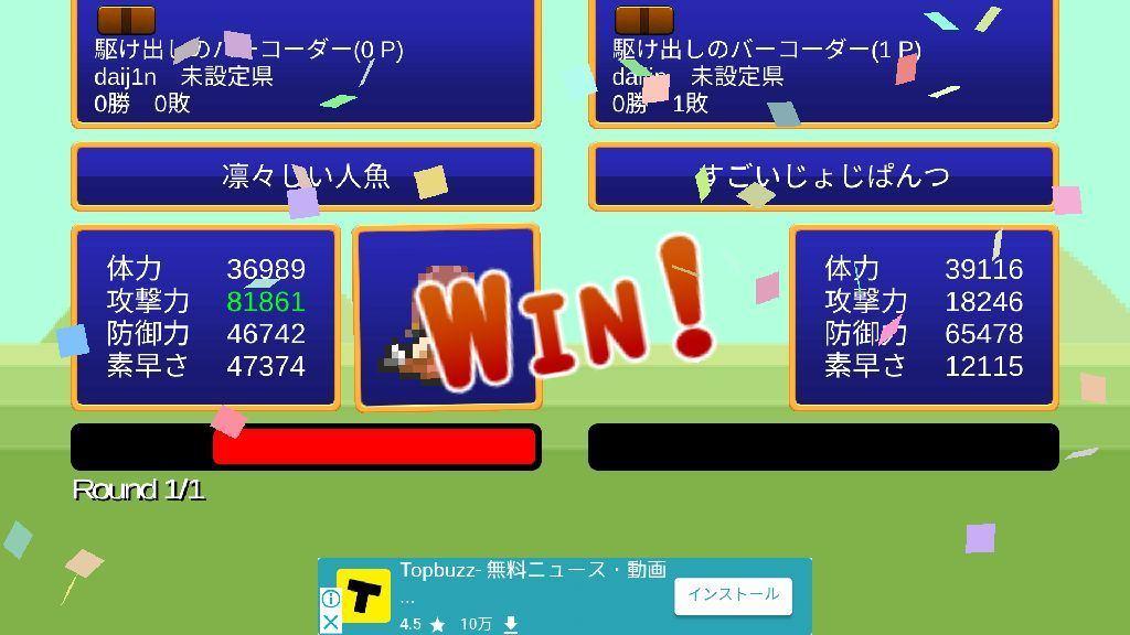 QRコード対決結果_すごいじょじぱんつ_勝利