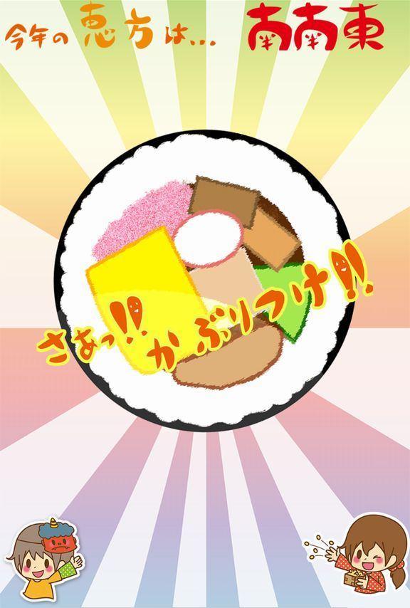 恵方コンパス!【恵方巻きを食べる方角がすぐ探せる!】