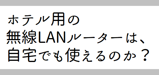 f:id:daij1n:20180825123720p:plain