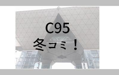 c95-comike