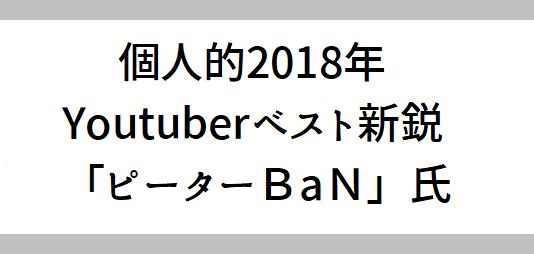 ピーターBaN紹介
