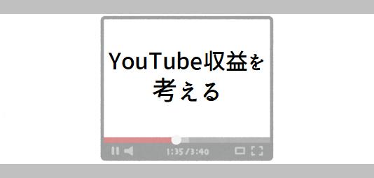 Youtube収益考察