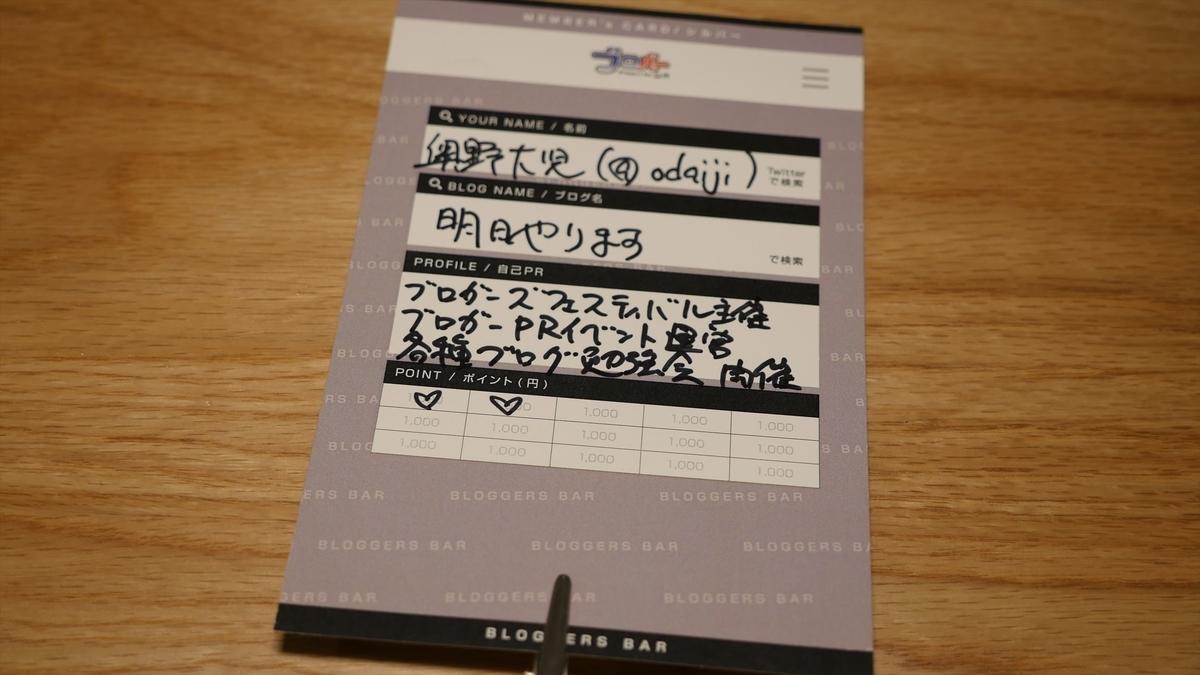f:id:daiji-okuno:20191004170933j:plain