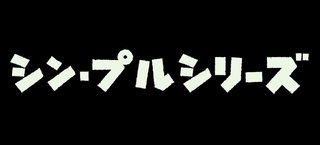 f:id:daikai6:20180903225819j:plain