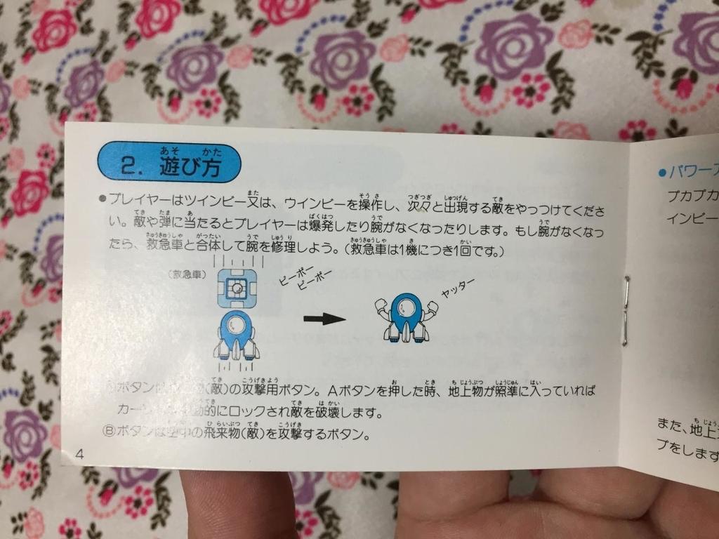 f:id:daikai6:20181006232809j:plain