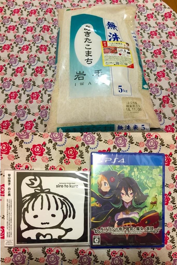 f:id:daikai6:20181118201937j:plain