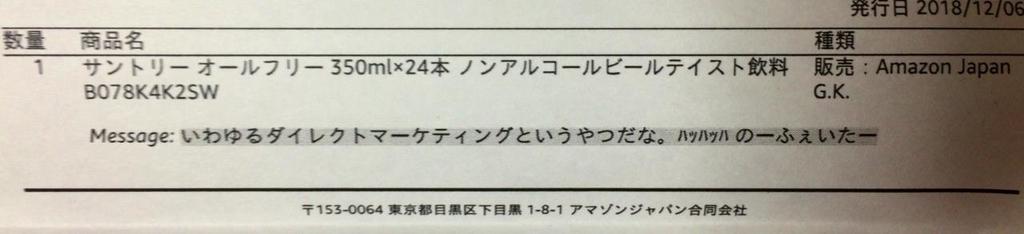 f:id:daikai6:20181207102109j:plain