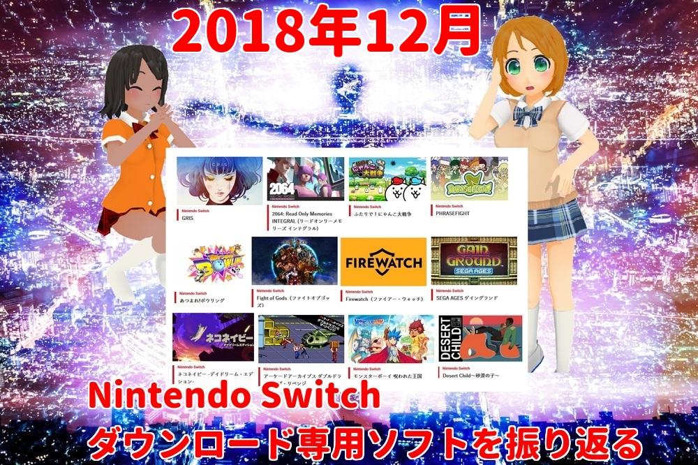 f:id:daikai6:20181230185044j:plain