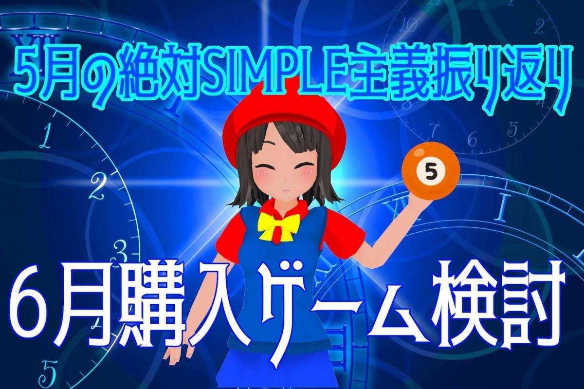 f:id:daikai6:20190531230532j:plain