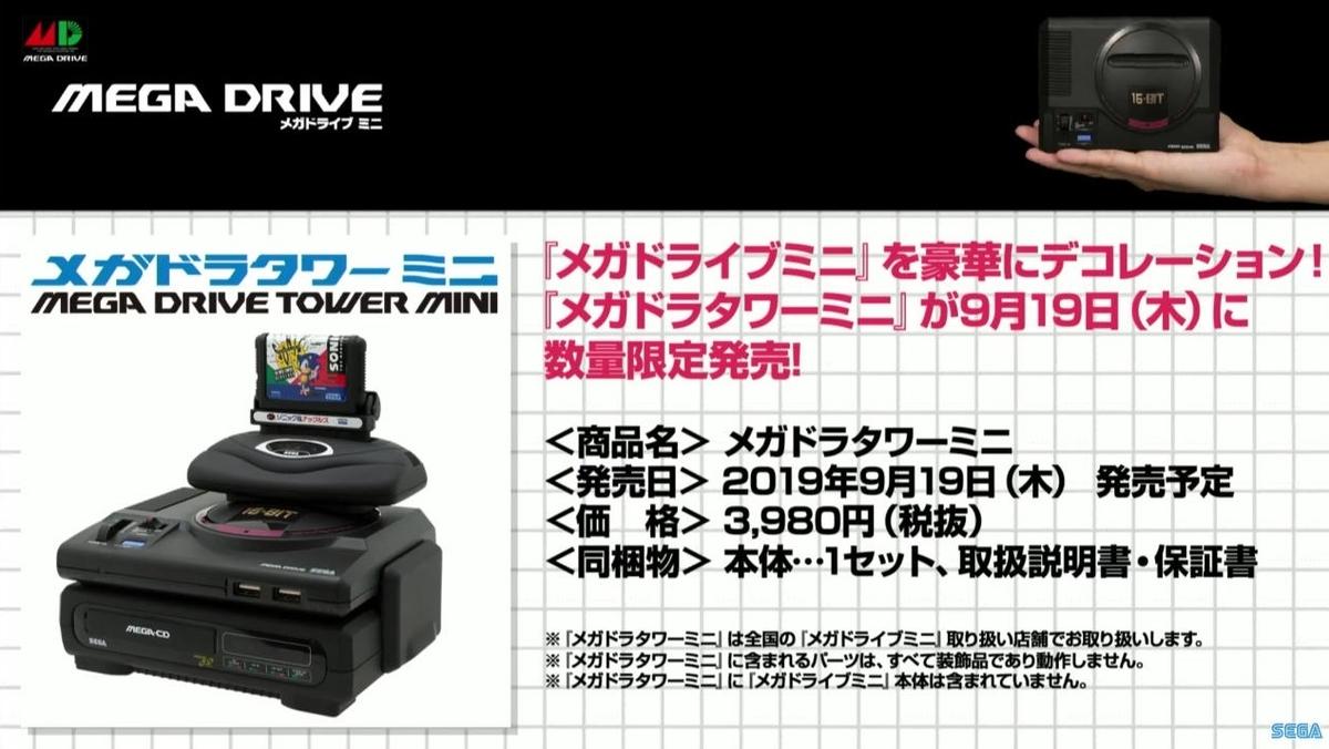 f:id:daikai6:20190604223852j:plain