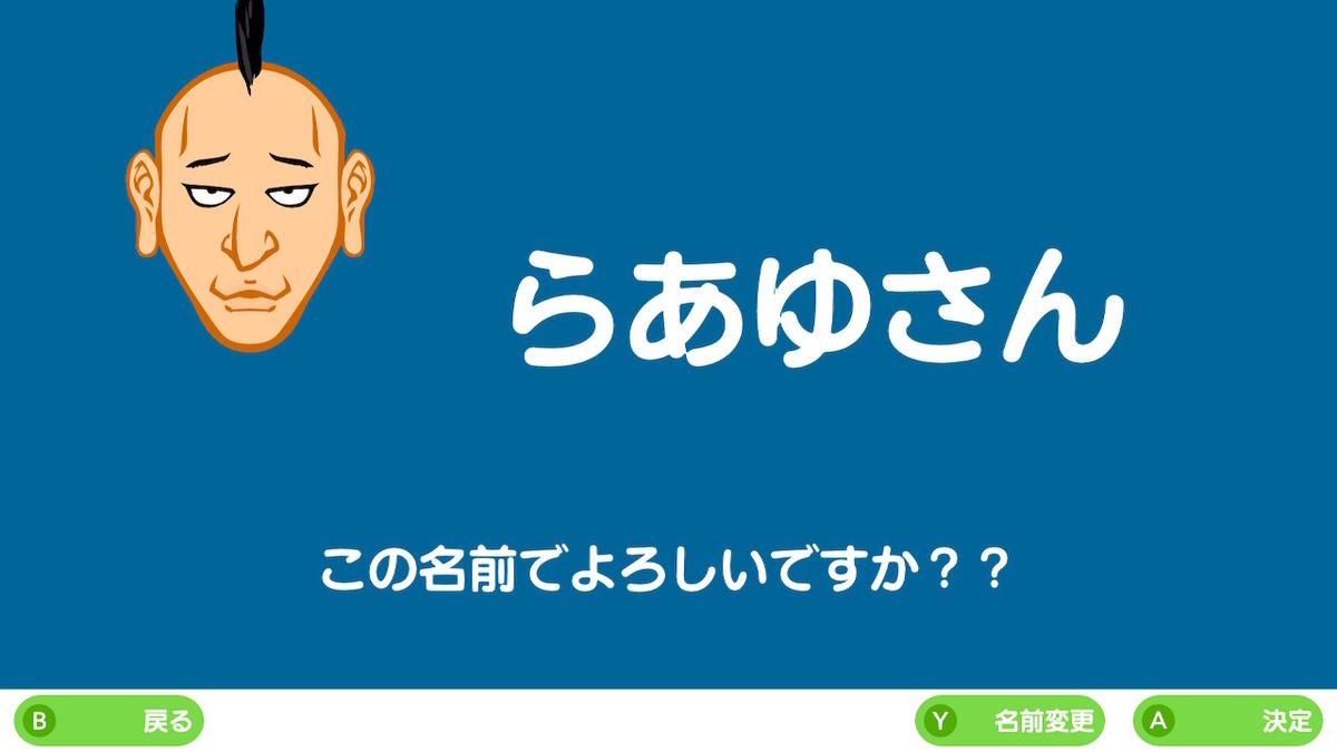 f:id:daikai6:20190630220952j:plain
