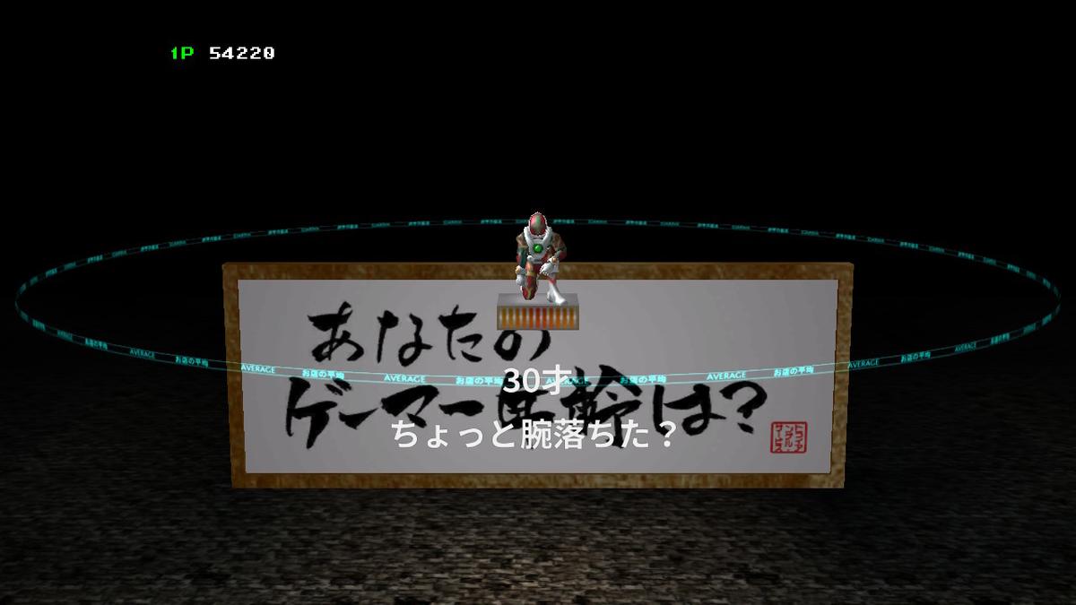 f:id:daikai6:20190827132626j:plain
