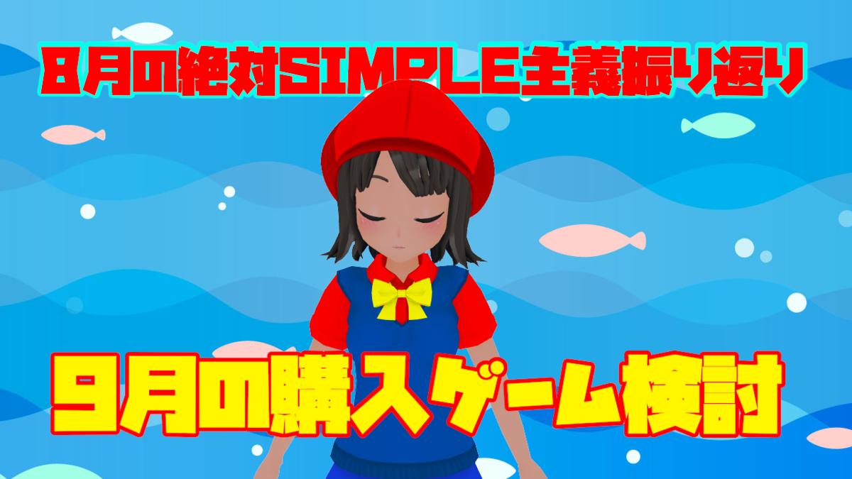 f:id:daikai6:20190831231016p:plain