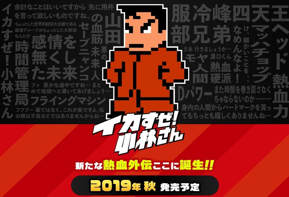 f:id:daikai6:20190905185120j:plain
