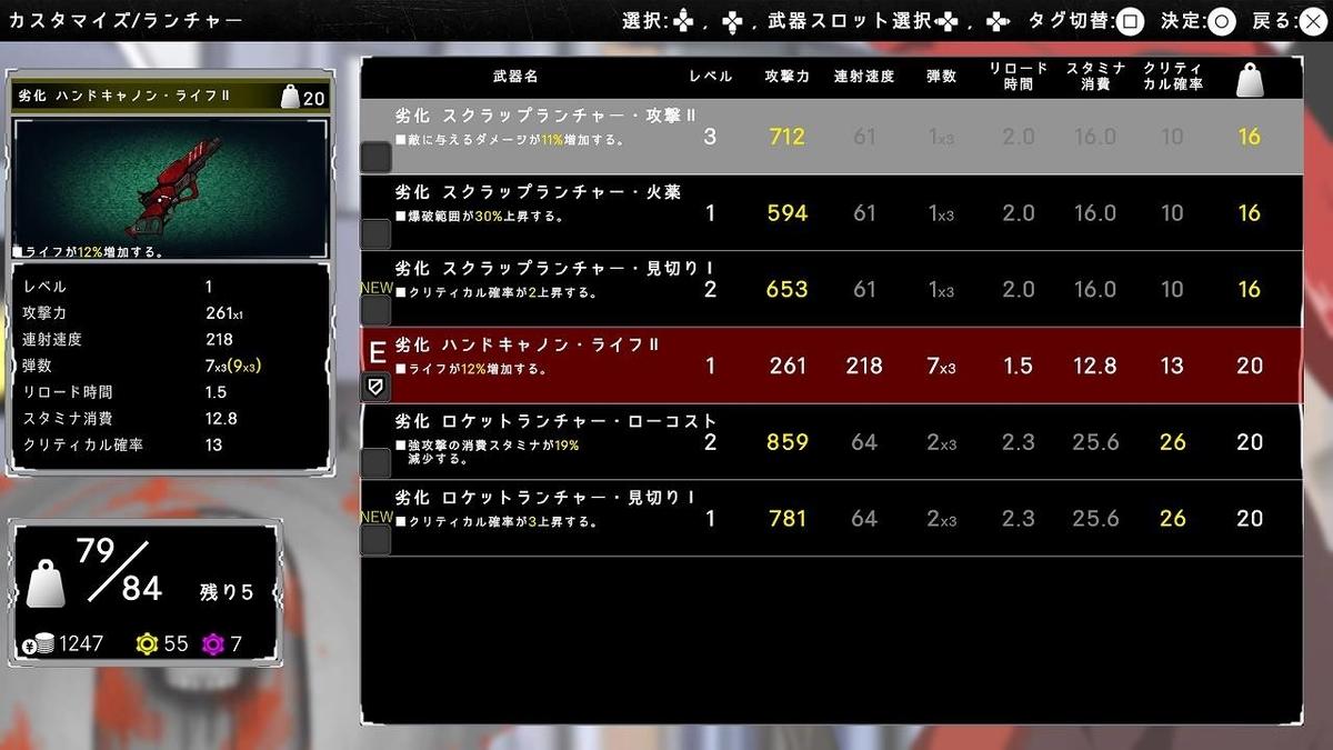 f:id:daikai6:20190922114556j:plain