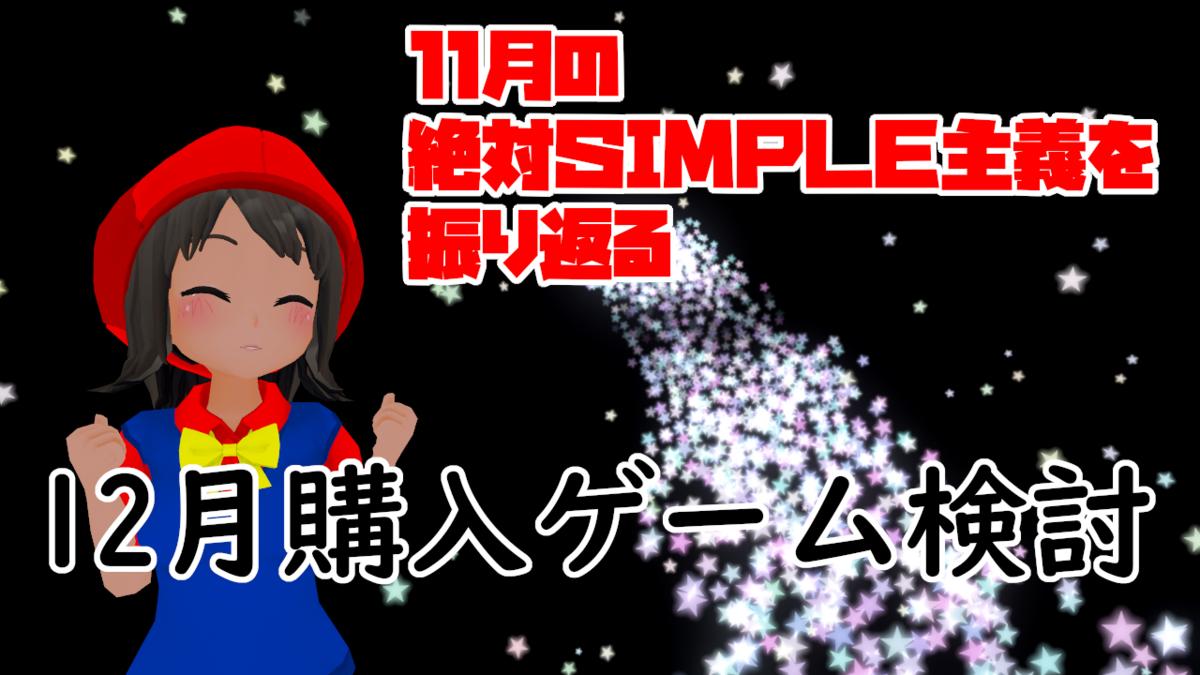 f:id:daikai6:20191130230335p:plain