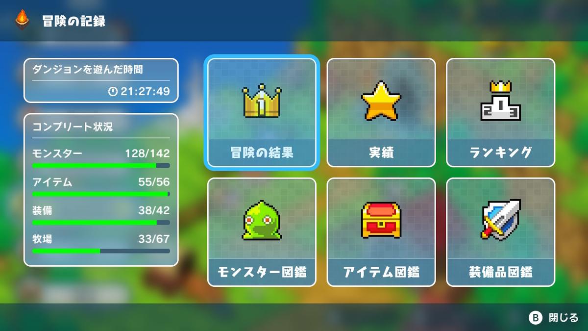 f:id:daikai6:20191201221001j:plain