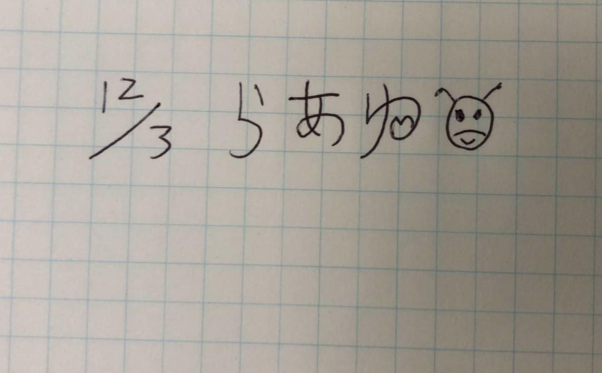 f:id:daikai6:20191203152449j:plain