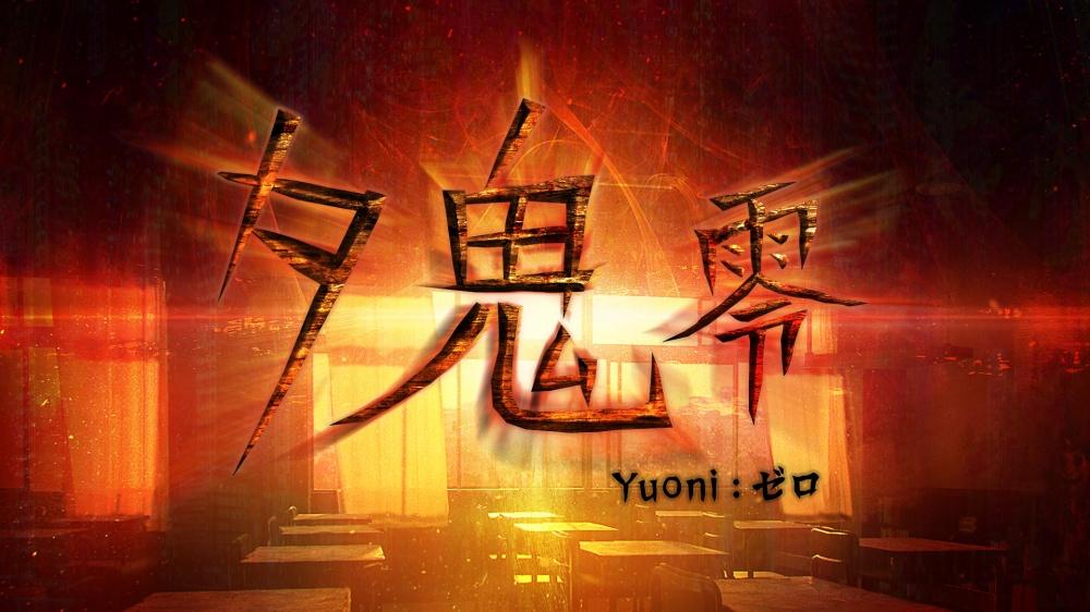 夕陽が寄り添うジュブナイルホラーノベル『夕鬼 零 -Yuoni: ゼロ ...
