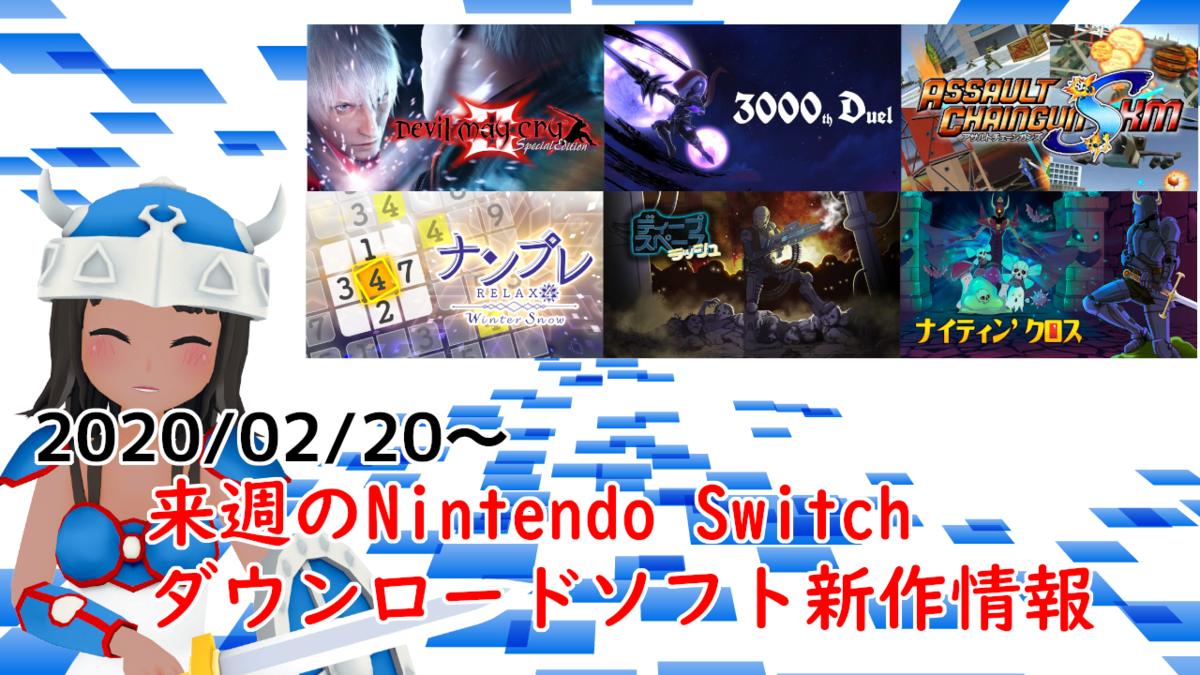 f:id:daikai6:20200213091502p:plain