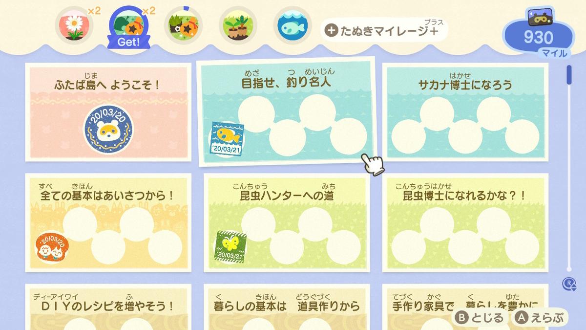 f:id:daikai6:20200321223610j:plain