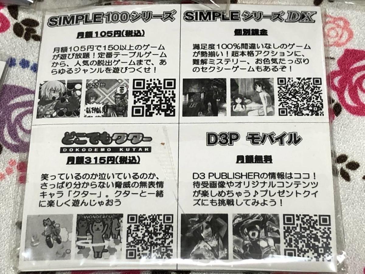 f:id:daikai6:20200321234030j:plain