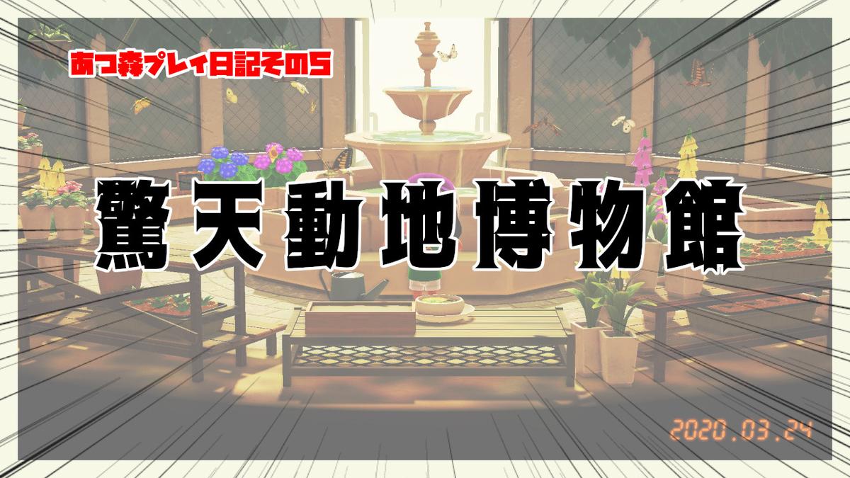 f:id:daikai6:20200325221520j:plain