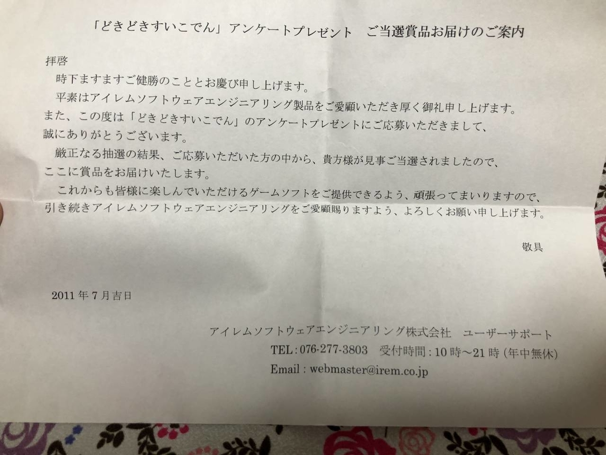 f:id:daikai6:20200329224627j:plain