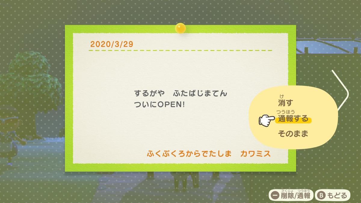 f:id:daikai6:20200401234614j:plain
