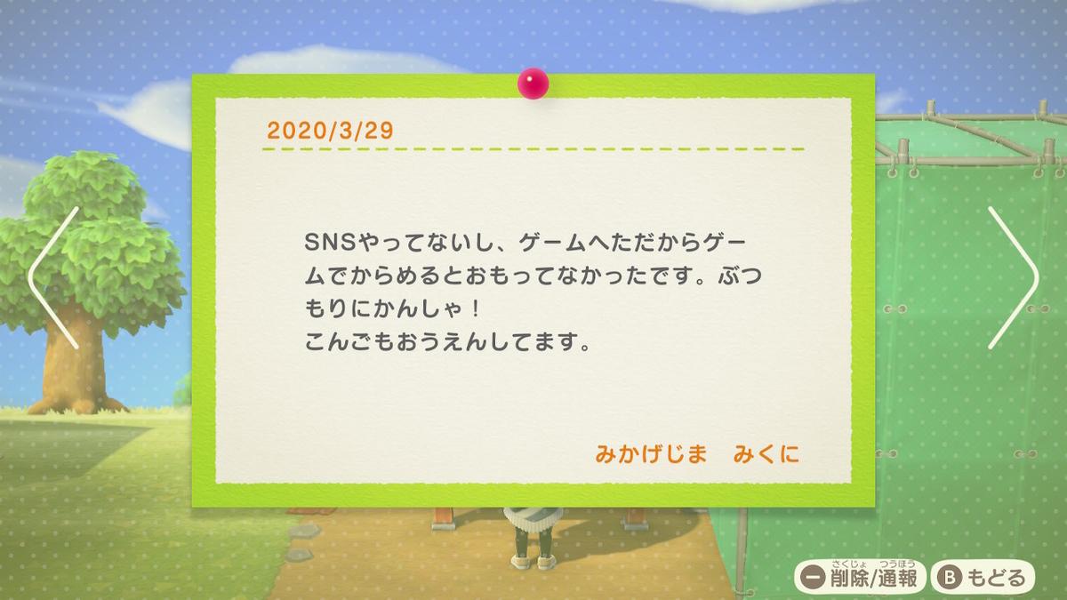 f:id:daikai6:20200402012033j:plain